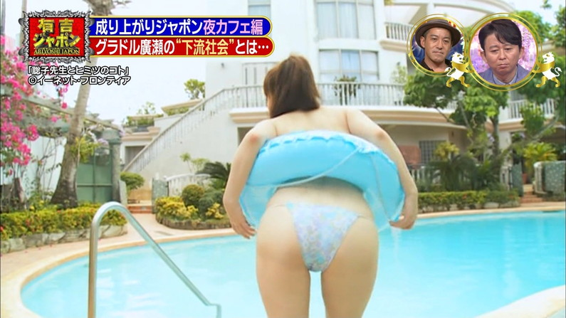 【お尻キャプ画像】水着やパンツからハミ尻してるタレント達のエロいお尻ww