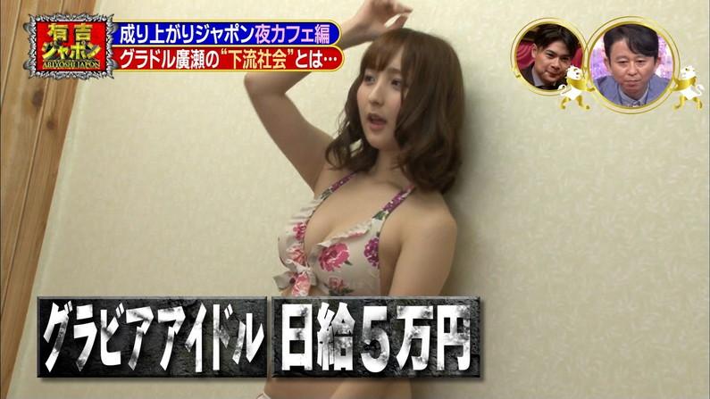 【水着キャプ画像】水着からハミ乳しまくりの美女達がテレビでオッパイ見せまくりw 07